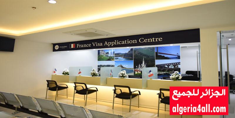 VFS Global Center,طلبات تأشيرة الدخول لفرنسا