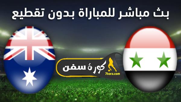 موعد مباراة أستراليا وسوريا بث مباشر بتاريخ 18-01-2020 كأس آسيا تحت 23 سنة