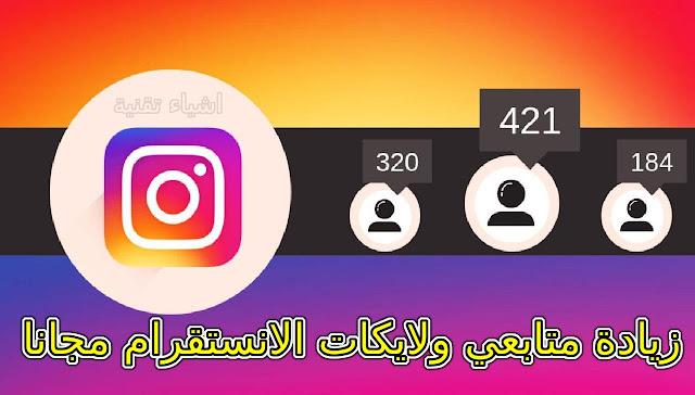 تنزيل برنامج فولو انستا follow Instagram زيادة المتابعين الانستقرام بشكل صاروخي