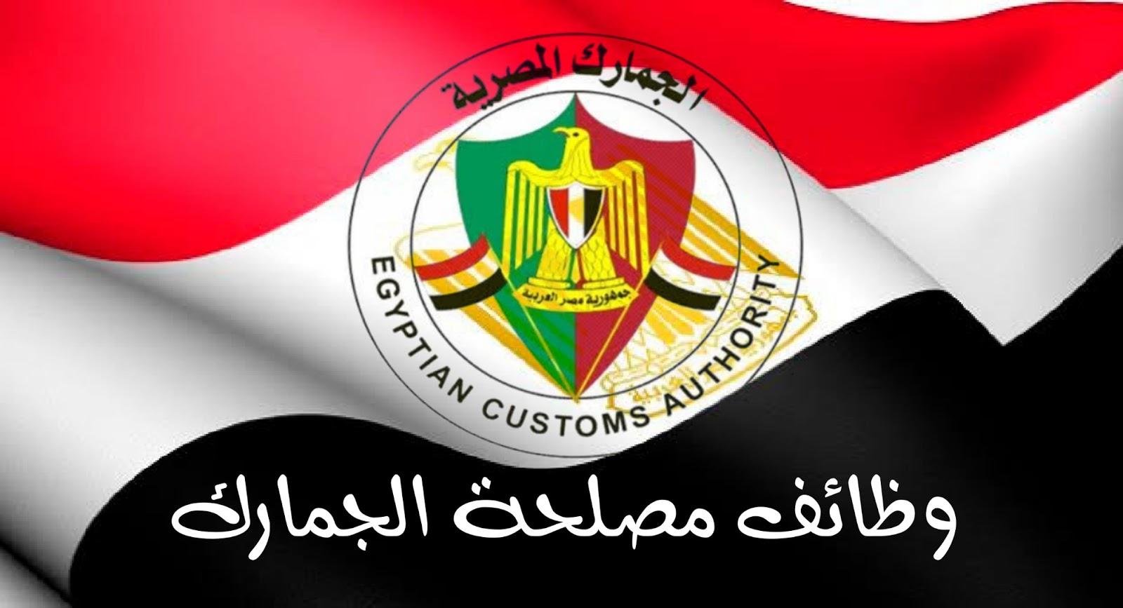 وظائف تعيينات مصلحة الجمارك المصرية 2021