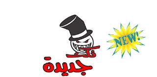 نكة مغربية +18 مضحكة