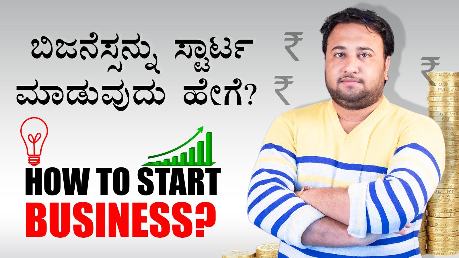 ಬಿಜನೆಸ್ಸನ್ನು ಸ್ಟಾರ್ಟ ಮಾಡುವುದು ಹೇಗೆ? How to Start Business? How to start Start-up?