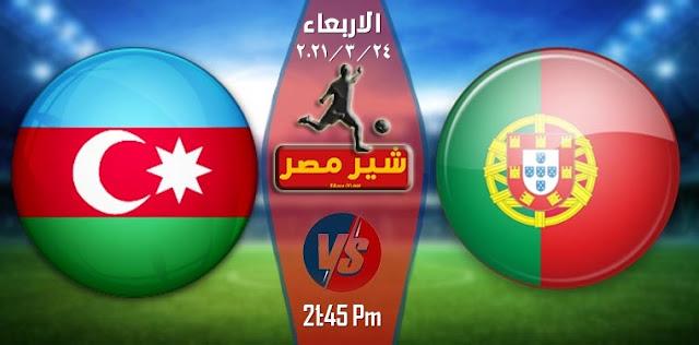 مباراة البرتغال اذربيجان بث مباشر - موعد مباراة البرتغال اذربيجان القادمة فى تصفيات كأس العالم