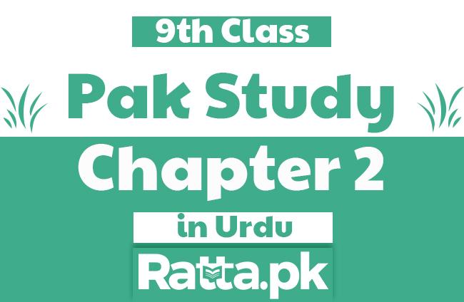 9th Class Pakistan Studies Chapter 2 Notes in urdu pdf - Matric Pak Study