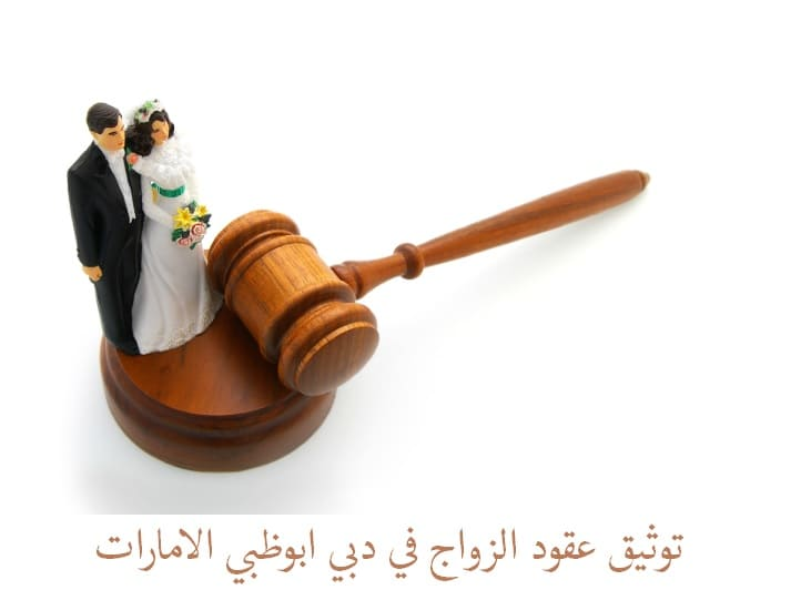 محامي زواج في دبي ابوظبي الامارات