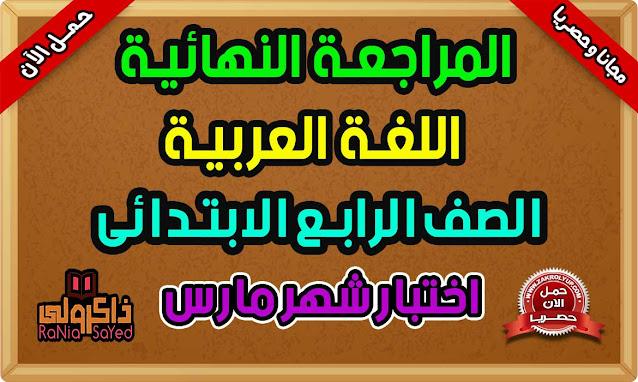 تحميل مراجعه لغه عربيه للصف الرابع الابتدائي امتحان شهر مارس 2021