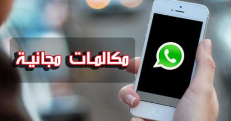 تفعيل المكالمات المجانية على الواتس أب