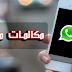 ميزة المكالمات الصوتية على الواتس أب متوفرة لجميع أجهزة الأندرويد الآن بدون ان يتم الاتصال بك