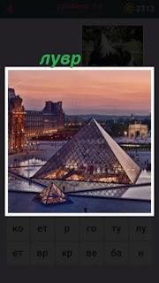 самый известный музей в мире лувр
