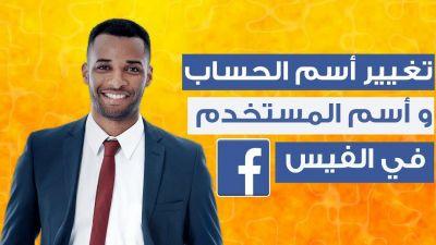 كيفية تغيير اسم المستخدم على صفحة الفيسبوك و الملف الشخصي