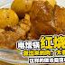 简易做电饭锅啤酒红烧肉,香喷喷好吃! 学起来哦!