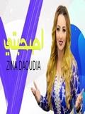 Zina Daoudia 2018 A Sa7ebti