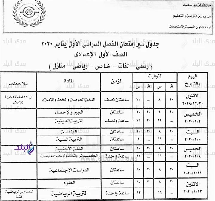 جداول امتحانات محافظة بورسعيد الترم الأول 2020 7