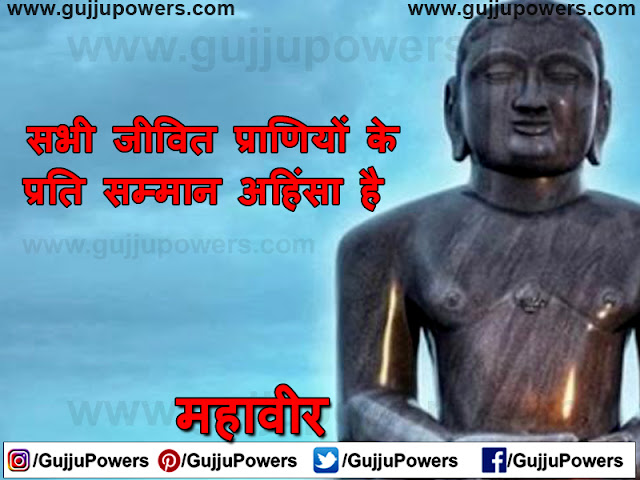 mahavir quotes in hindi