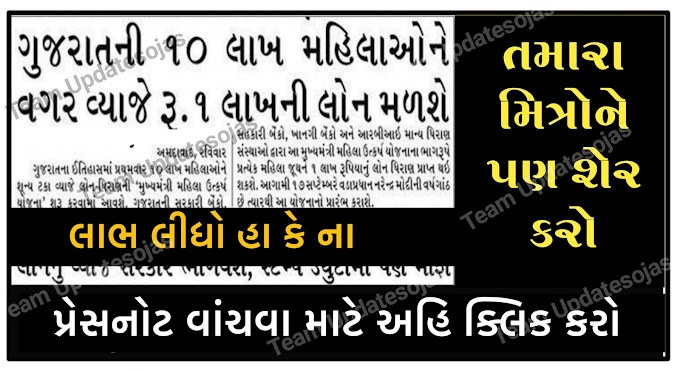 Mahila Mukhymantri Utkarsh Yojana Gujarat