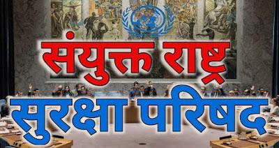 संयुक्त राष्ट्र सुरक्षा परिषद के कार्य
