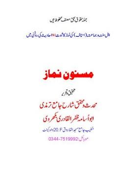 Masnoon Namaz By Zafar Bakharvi