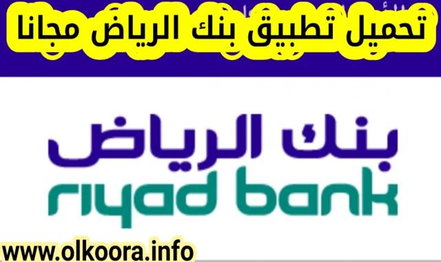 تحميل تطبيق بنك الرياض Riyad bank اخر اصدار للأندرويد و للأيفون مجانا _ تطبيق موبايل الرياض