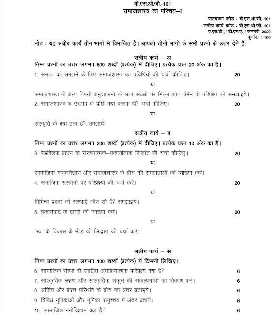 IGNOU BSOC-101; IGNOU BSOC-101 Assignment; IGNOU BSOC-101 Assignment in Hindi 2020