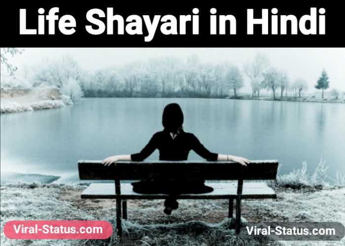 life shayari in hindi । लाइफ शायरी हिन्दी