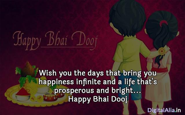 bhai dooj animated images