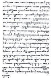 Kitab kuno Smaradahana