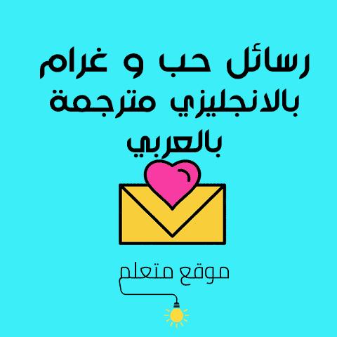 رسائل حب وغرام بالانجليزي مترجمة بالعربي
