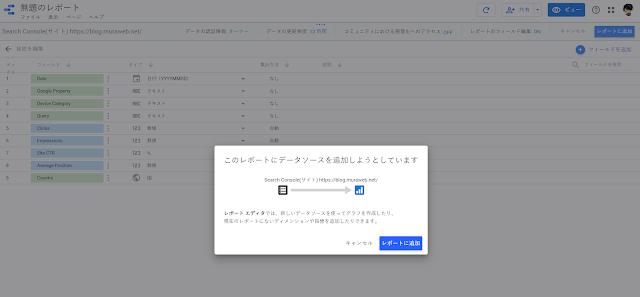 GoogleデータポータルとSearch Consoleのデータソース接続手順8