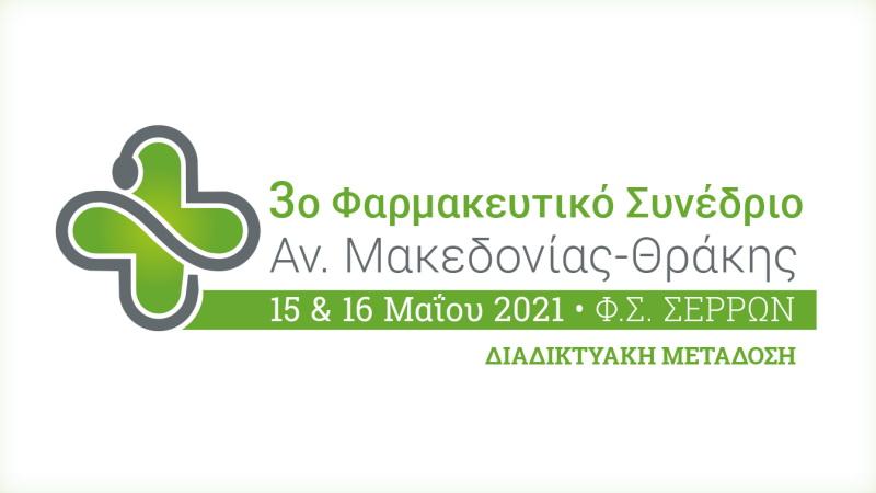 Διαδικτυακά 15 και 16 Μαΐου το 3ο Φαρμακευτικό Συνέδριο Αν. Μακεδονίας - Θράκης