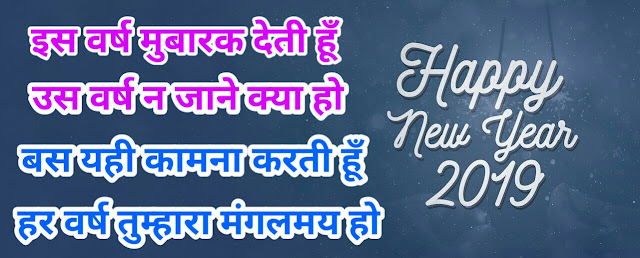 Happy New Year Heart Touching Lines In Hindi, Happy New Year SMS For Friends