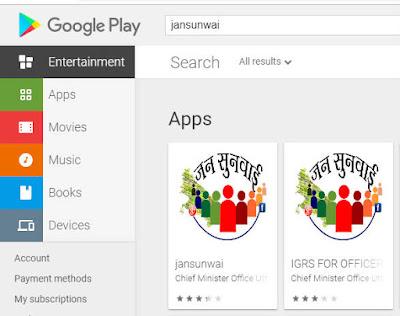 यूपी जनसुनवाई पोर्टल| Up Jansunwai Mobile App