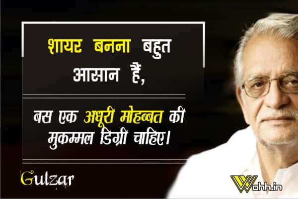 Gulzar-Shayari-On-Life