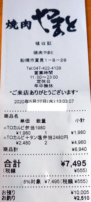 焼肉やまと 船橋本店 2020/5/27 テイクアウトのレシート