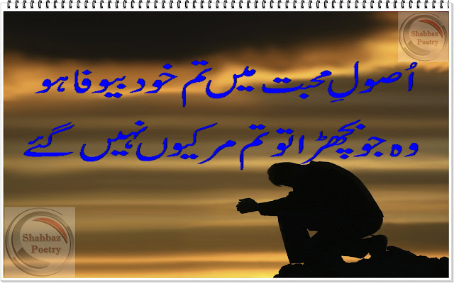 Usool E Mohabbat Urdu Poetry Latest 2017