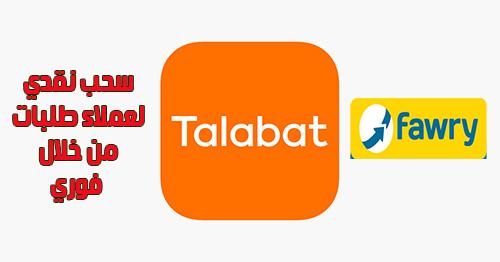 سحب نقدي لعملاء طلبات Talabat من خلال فوري
