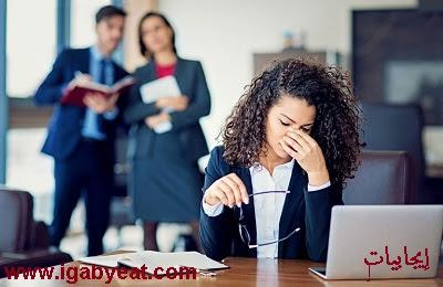 تسع نصائح فى كيفية التعامل مع زملاء العمل المزعجين