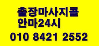 대전24시마사지안마