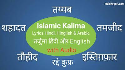 Islamic Kalima,  6 Islamic Kalima,  six Islamic Kalima,  Muslim Kalima,  kalima English,  kalima Hinglish,  kalma in hindi,  kalima in hindi, Kalima,  kalma , Kalima hindi lyrics,  Kalima English lyrics,  kalima in Arabic lyrics,  Kalima urdu language,  Kalima audio,  6 Kalima audio,  Kalima audio