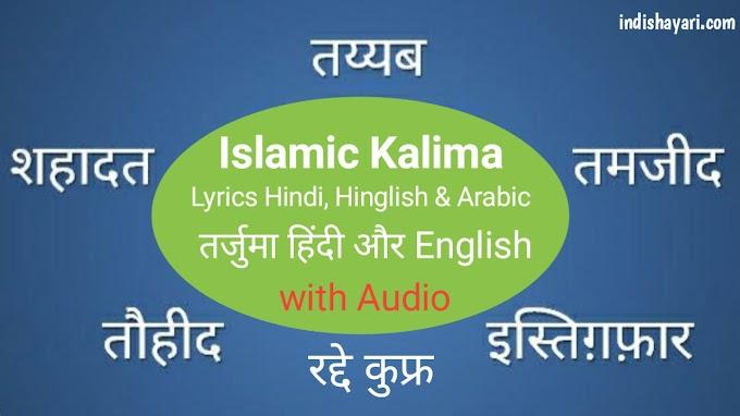 छह कलीमे और उनका हिंदी और अग्रेंजी अनुवाद | Islamic Kalima Arbic Lyrics with Audio