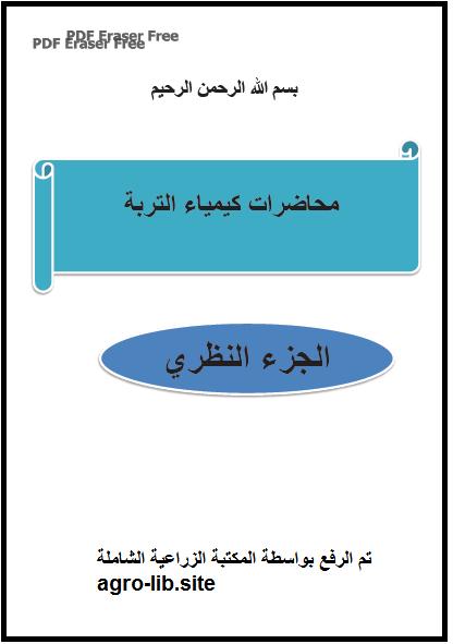 كتاب : محاضرات في كيمياء التربة - الجزء النظري -