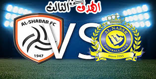 شاهدملخص اهداف مباراة النصر والشباب  بتاريخ 28-02-2019 الدوري السعودي