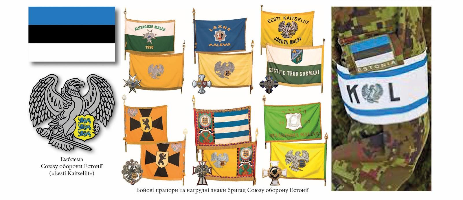 нарукавні емблеми тероборони ЗС Естонії
