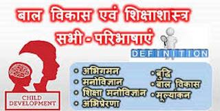 CTET preparation Books Free Download PDF in Hindi
