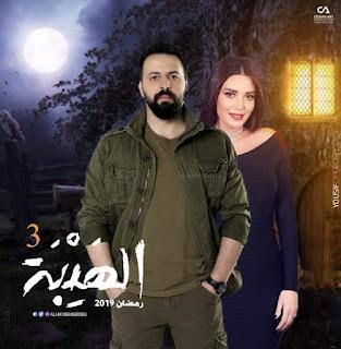 مسلسل الهيبة الموسم 3 الحلقة 14 الرابعة عشر الحصاد