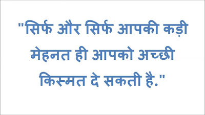 Whatsapp-Best-Suvichar-Status-in-Hindi