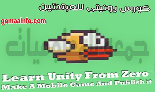 كورس يونيتى للمبتدئين  Learn Unity From Zero Make A Mobile Game