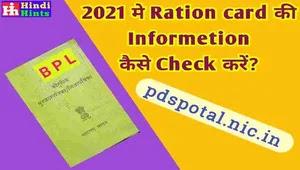 2021-me-Ration-card-ki-Information-Check-kare