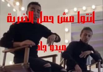 كلمات اغنية انتوا مش حمل الضربة ميدو جاد