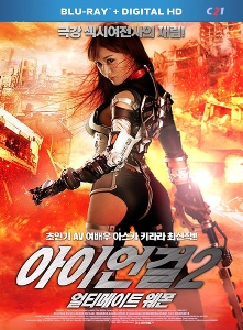 Iron Girl : Ultimate Weapon 2015