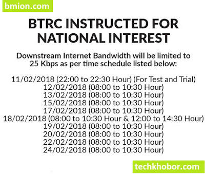 Internet-Bondho-Notice-by-BTRC-bondher-notice-Internet-Shutdown-in-bd-Bangladesh-for-SSC-Exam